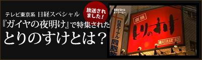 平成23年1月テレビ東京系日経スペシャル『ガイアの夜明け』に放送された『とりのすけ』のこだわりCM